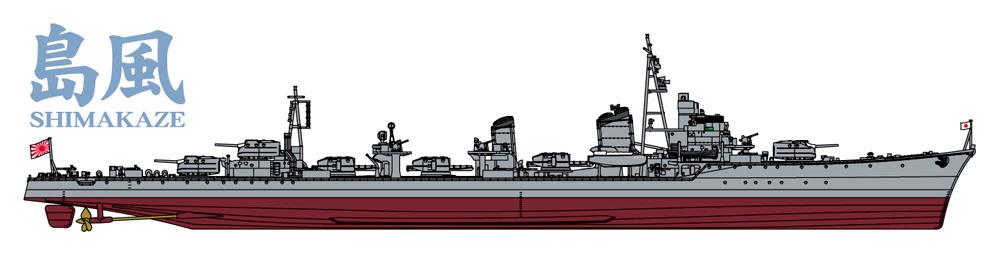 日本海軍 駆逐艦 島風 マリアナ沖海戦プラモデル(ハセガワ1/350 Z帯No.40102)商品画像_2