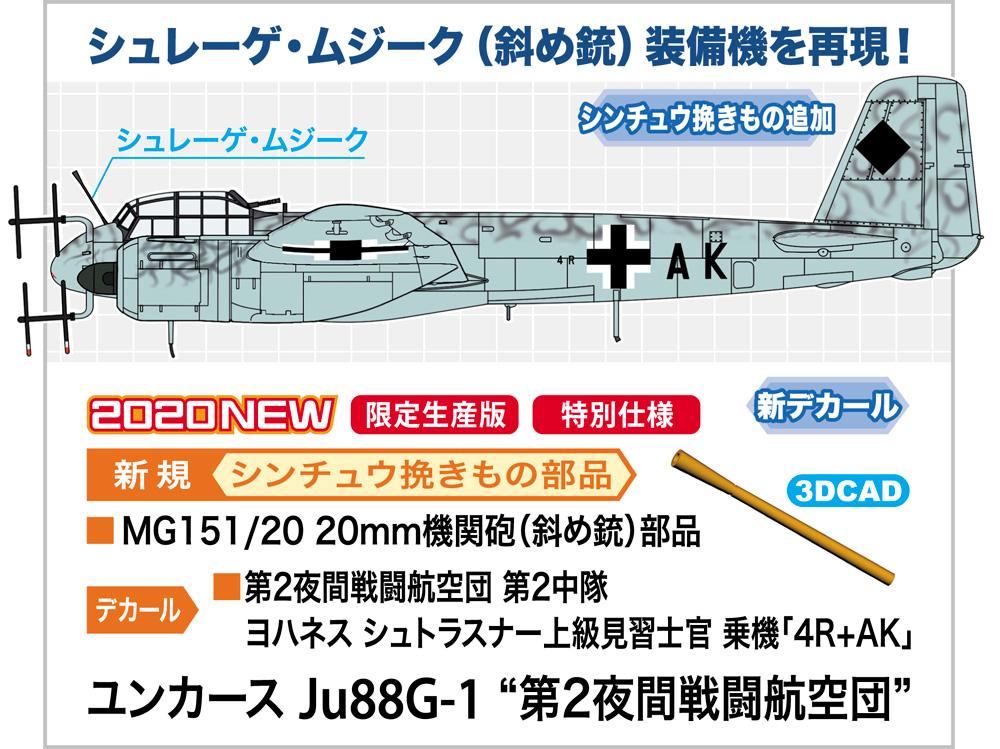 ユンカース Ju88G-1 第2夜間戦闘航空団プラモデル(ハセガワ1/72 飛行機 限定生産No.02358)商品画像_1