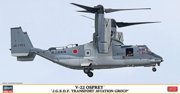 V-22 オスプレイ 陸上自衛隊 輸送航空隊プラモデル(ハセガワ1/72 飛行機 限定生産No.02359)商品画像
