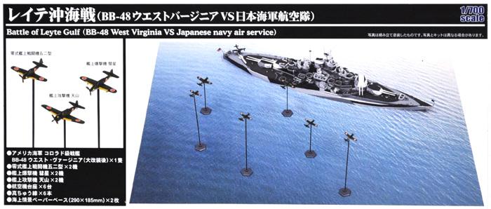 レイテ沖海戦 (BB-48 ウエスト・ヴァージニア VS 日本海軍航空隊)プラモデル(ピットロードスカイウェーブ S シリーズNo.SPS009)商品画像