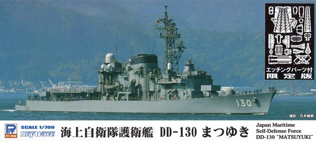 海上自衛隊 護衛艦 DD-130 まつゆき エッチングパーツ付きプラモデル(ピットロード1/700 スカイウェーブ J シリーズNo.J079E)商品画像
