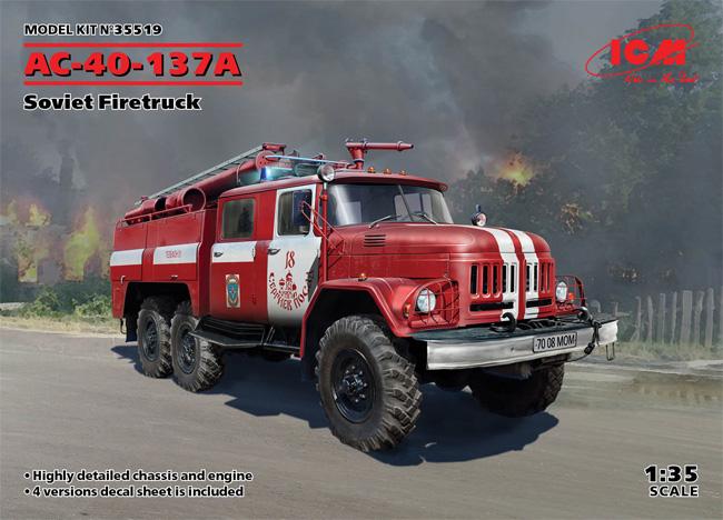 ソビエト AC-40-137A 消防車プラモデル(ICM1/35 ミリタリービークル・フィギュアNo.35519)商品画像