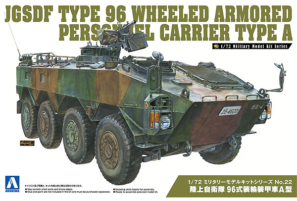 陸上自衛隊 96式装輪装甲車A型プラモデル(アオシマ1/72 ミリタリーモデルキットシリーズNo.022)商品画像