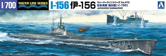日本海軍 潜水艦 伊-156プラモデル(アオシマ1/700 ウォーターラインシリーズNo.470)商品画像