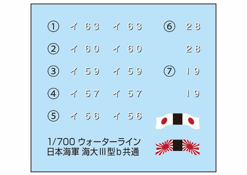 日本海軍 潜水艦 伊-156プラモデル(アオシマ1/700 ウォーターラインシリーズNo.470)商品画像_3