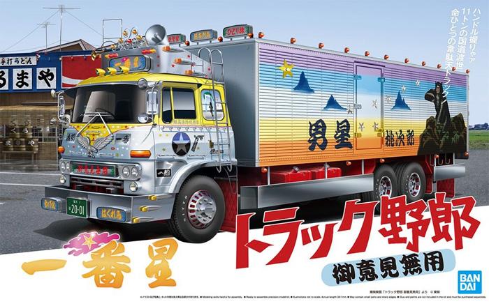 一番星 御意見無用プラモデル(アオシマ1/32 トラック野郎シリーズNo.001)商品画像
