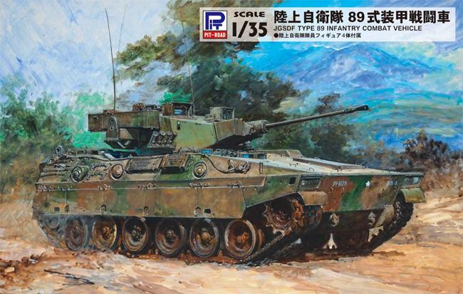 陸上自衛隊 89式装甲戦闘車プラモデル(ピットロード1/35 グランドアーマーシリーズNo.G051)商品画像