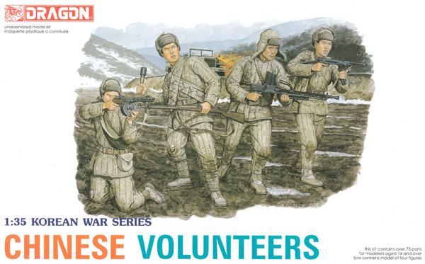中国人民志願兵プラモデル(ドラゴン1/35 Korean War SeriesNo.6806)商品画像