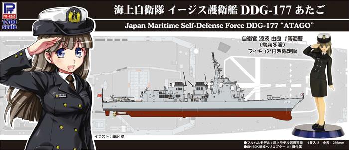 海上自衛隊 イージス護衛艦 DDG-177 あたご 自衛官 涼波由良 1等海曹 常装冬服 フィギュア付き 限定版プラモデル(ピットロード1/700 スカイウェーブ J シリーズNo.J055F)商品画像