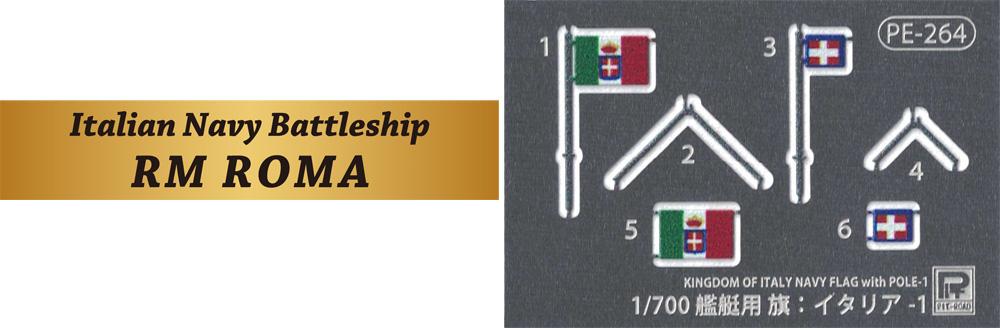 イタリア海軍 ヴィットリオ・ヴェネト級戦艦 ローマ 1943 旗・艦名プレート エッチングパーツ付き 限定版プラモデル(ピットロード1/700 スカイウェーブ W シリーズNo.W183NH)商品画像_4