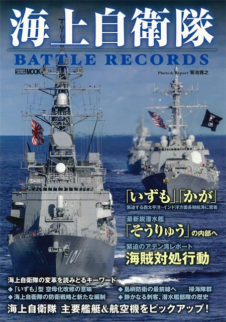 海上自衛隊 BATTLE RECORDS本(ホビージャパンHOBBY JAPAN MOOKNo.68156-36)商品画像