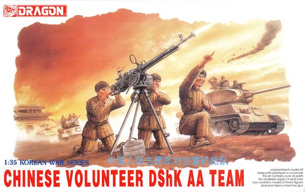 中国人民志願兵 DShK対空機関銃チームプラモデル(ドラゴン1/35 Korean War SeriesNo.6809)商品画像