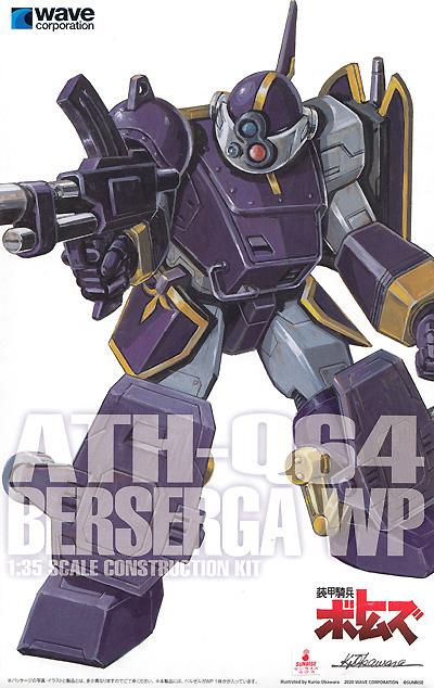 ATH-Q64 ベルゼルガ WP PS版プラモデル(ウェーブ装甲騎兵ボトムズNo.PS-008)商品画像