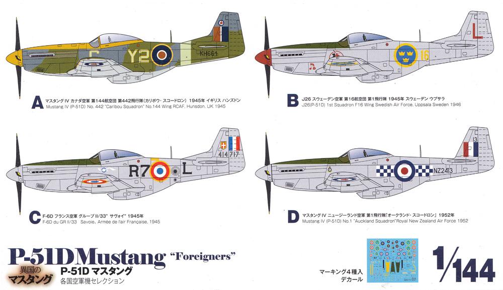 P-51D マスタング 各国空軍機セレクション 異国のマスタングプラモデル(プラッツ1/144 プラスチックモデルキットNo.PDR-021)商品画像_1