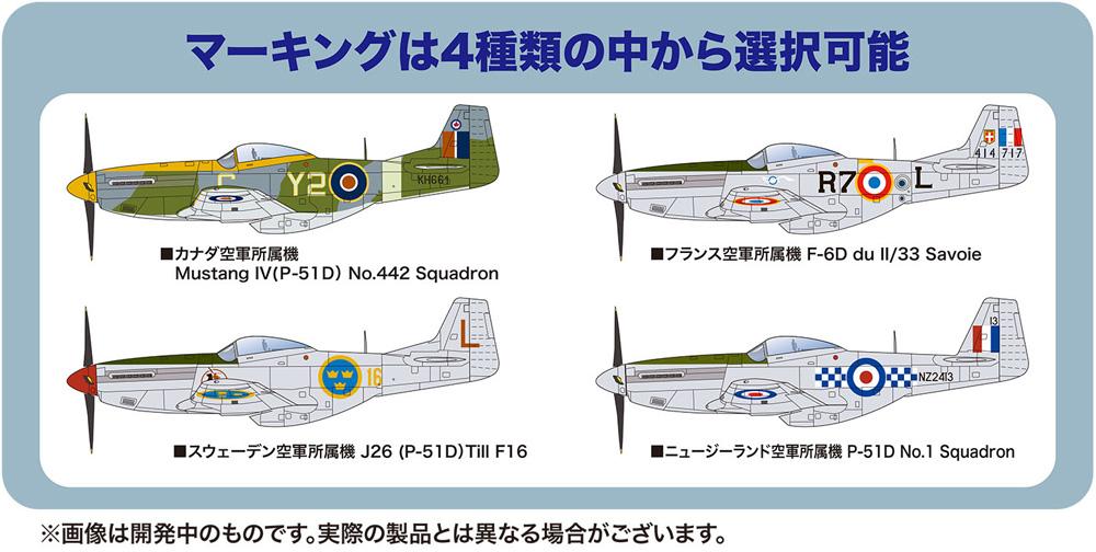 P-51D マスタング 各国空軍機セレクション 異国のマスタングプラモデル(プラッツ1/144 プラスチックモデルキットNo.PDR-021)商品画像_2