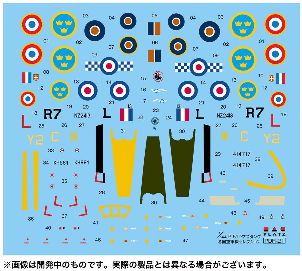 P-51D マスタング 各国空軍機セレクション 異国のマスタングプラモデル(プラッツ1/144 プラスチックモデルキットNo.PDR-021)商品画像_3