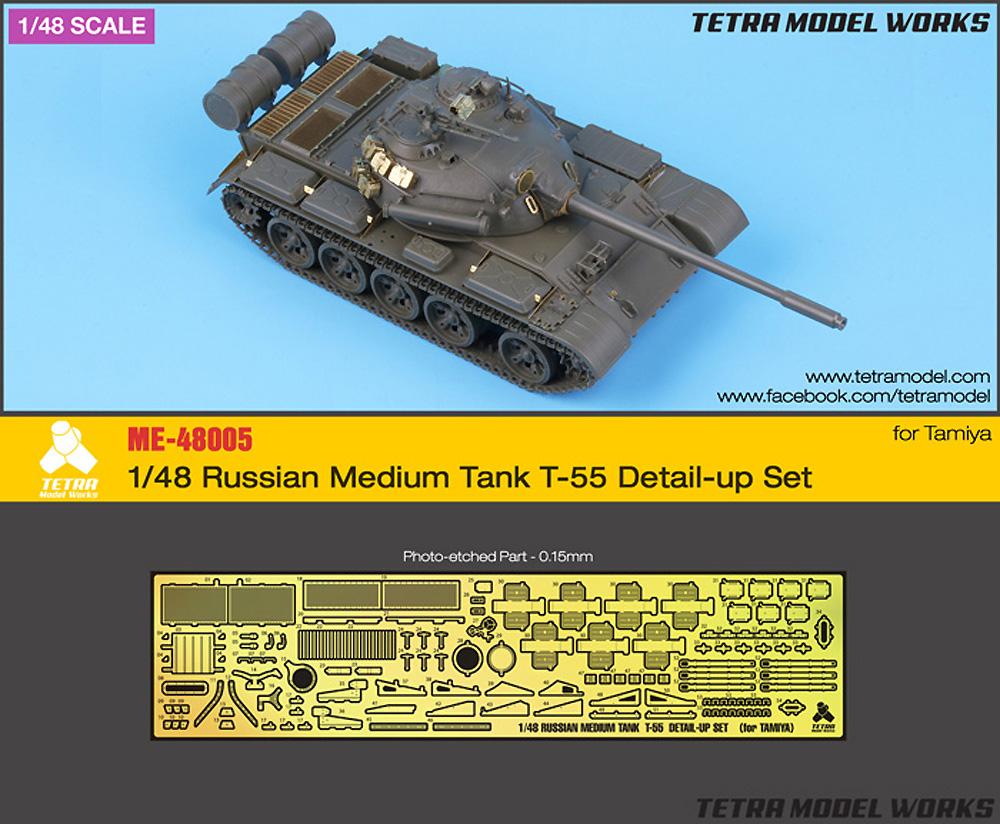 ロシア T-55戦車 ディテールアップ セット (タミヤ用)エッチング(テトラモデルワークスAFV エッチングパーツNo.ME-48005)商品画像_1