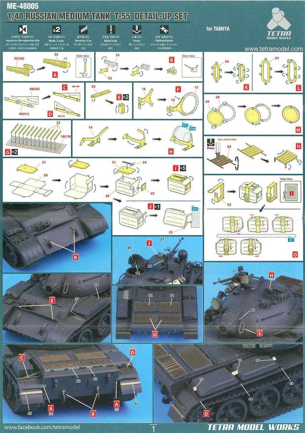 ロシア T-55戦車 ディテールアップ セット (タミヤ用)エッチング(テトラモデルワークスAFV エッチングパーツNo.ME-48005)商品画像_2