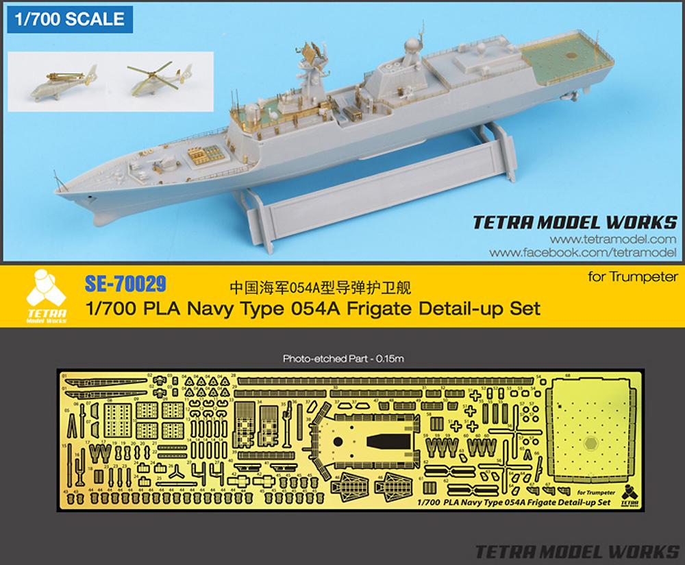 中国海軍 054A型 フリゲート艦 ディテールアップ セット (トランペッター用)エッチング(テトラモデルワークス艦船 エッチングパーツNo.SE-70029)商品画像_1