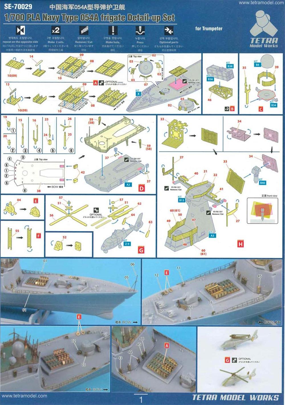 中国海軍 054A型 フリゲート艦 ディテールアップ セット (トランペッター用)エッチング(テトラモデルワークス艦船 エッチングパーツNo.SE-70029)商品画像_2