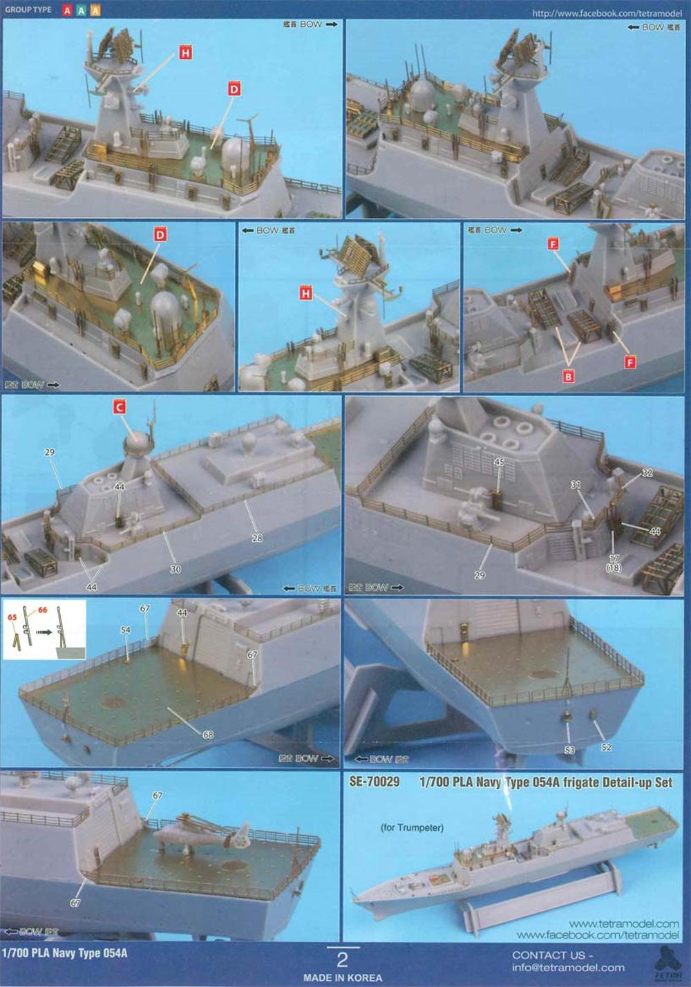 中国海軍 054A型 フリゲート艦 ディテールアップ セット (トランペッター用)エッチング(テトラモデルワークス艦船 エッチングパーツNo.SE-70029)商品画像_3