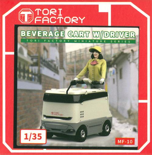 清涼飲料販売カートと女性販売員レジン(トリファクトリーMILITARY FIGURE SERIESNo.MF-010)商品画像