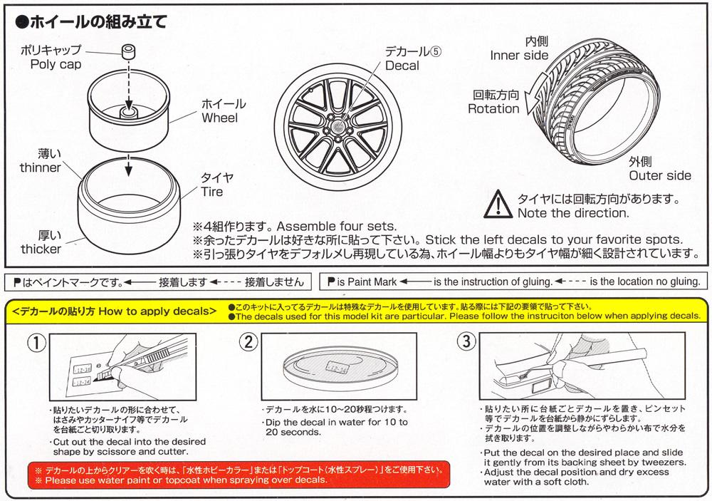 ワーク グノーシス CV203 19インチプラモデル(アオシマザ・チューンドパーツNo.103)商品画像_2