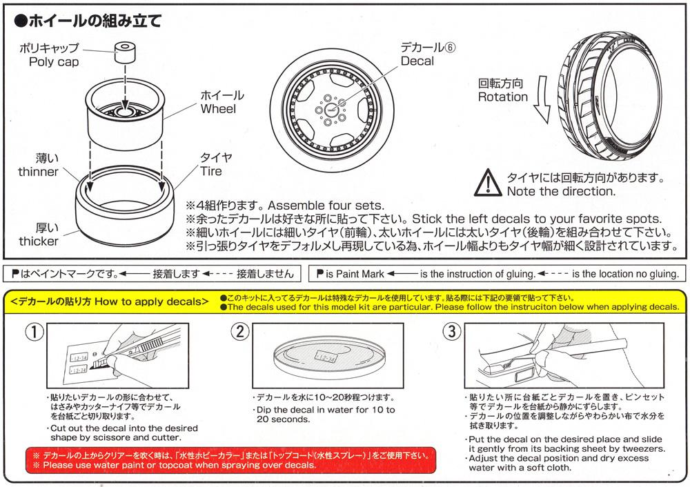 シュティッヒ ザウバー ディッシュ 17インチプラモデル(アオシマザ・チューンドパーツNo.104)商品画像_2