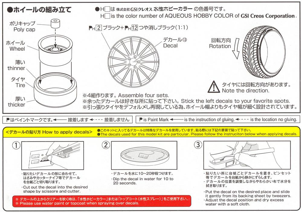 エンケイ RS05RR 18インチプラモデル(アオシマザ・チューンドパーツNo.106)商品画像_2