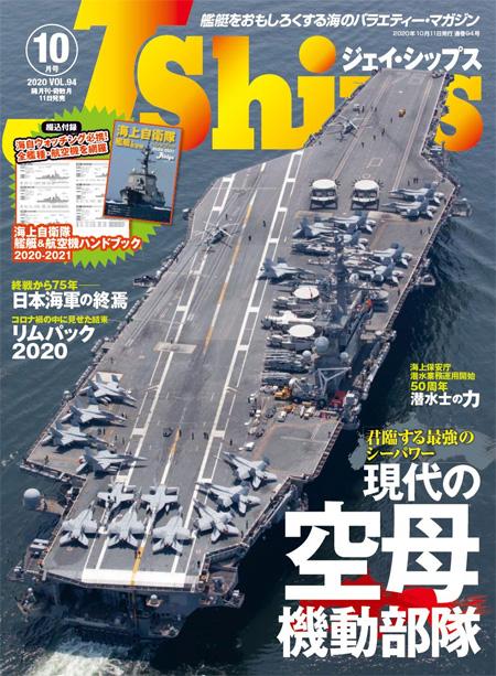 Jシップス 2020年10月号 Vol.94雑誌(イカロス出版JシップスNo.094)商品画像