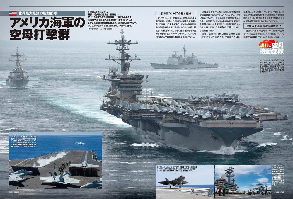 Jシップス 2020年10月号 Vol.94雑誌(イカロス出版JシップスNo.094)商品画像_2