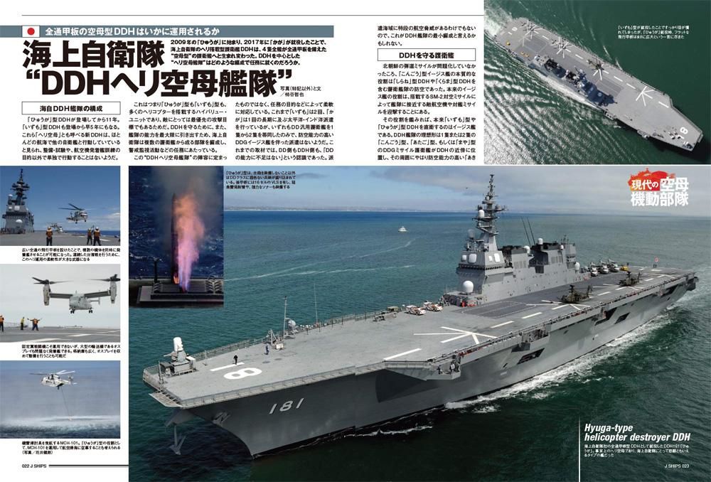 Jシップス 2020年10月号 Vol.94雑誌(イカロス出版JシップスNo.094)商品画像_3