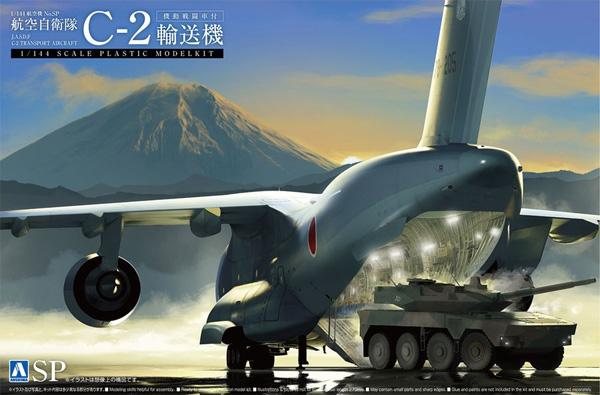 航空自衛隊 C-2 輸送機 機動戦闘車付プラモデル(アオシマ1/144 航空機No.SP4905083055090)商品画像