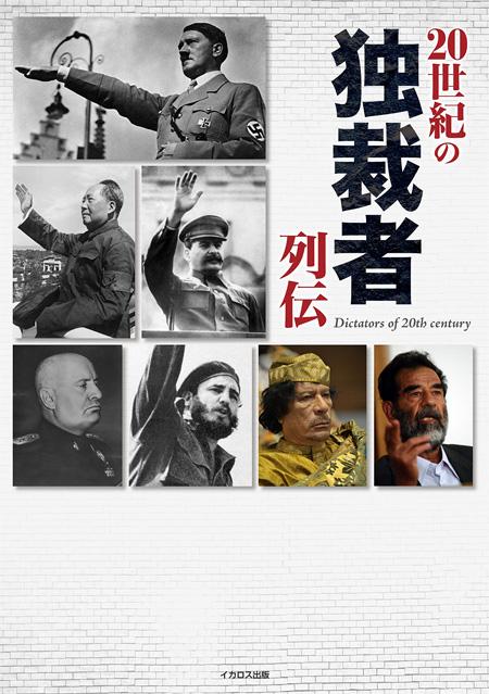 20世紀の独裁者列伝本(イカロス出版イカロスムックNo.0925-0)商品画像