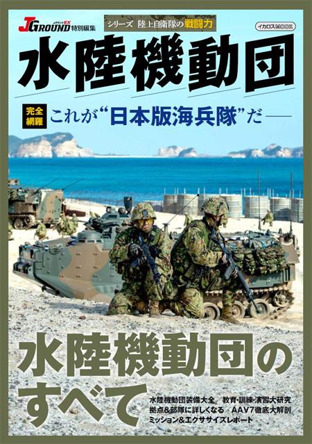 水陸機動団本(イカロス出版イカロスムックNo.61857-31)商品画像