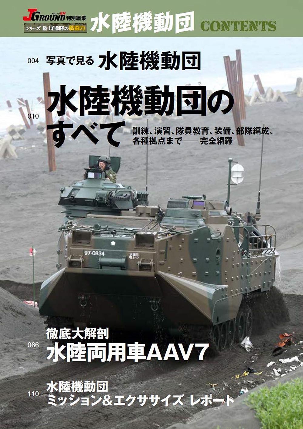 水陸機動団本(イカロス出版イカロスムックNo.61857-31)商品画像_1