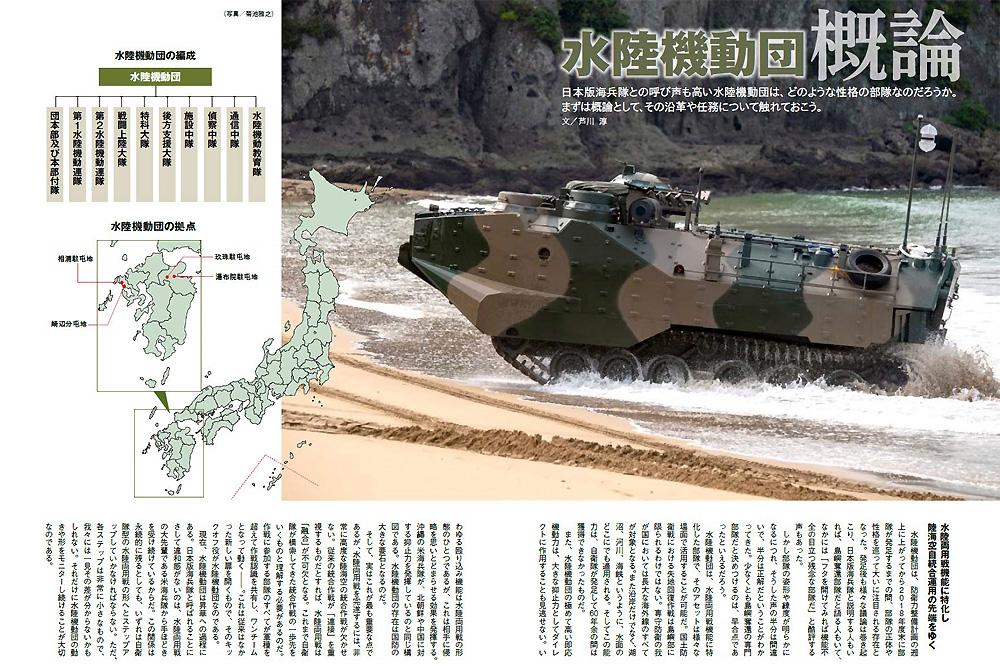 水陸機動団本(イカロス出版イカロスムックNo.61857-31)商品画像_2
