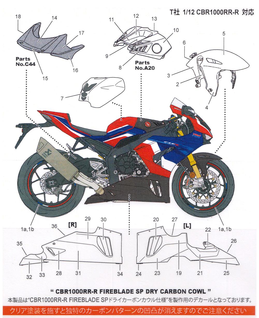 ホンダ CBR 1000RR-R ドライ カーボンデカールデカール(スタジオ27バイク カーボンデカールNo.CD12010)商品画像_1