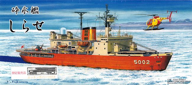 海上自衛隊 砕氷艦 しらせ エッチングパーツ付きプラモデル(シールズモデル1/700 プラスチックモデルシリーズNo.SML018)商品画像