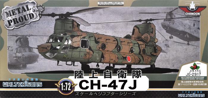 陸上自衛隊 CH-47J 陸上自衛隊 木更津駐屯地 第1ヘリコプター団 第105飛行隊完成品(ウォルターソンズメタルプラウドNo.55801)商品画像