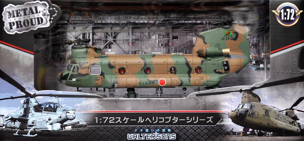 陸上自衛隊 CH-47J 陸上自衛隊 木更津駐屯地 第1ヘリコプター団 第105飛行隊完成品(ウォルターソンズメタルプラウドNo.55801)商品画像_1