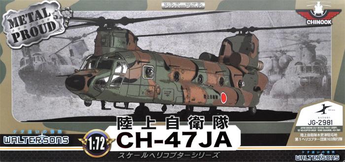 陸上自衛隊 CH-47JA 陸上自衛隊 木更津駐屯地 第1ヘリコプター団 第103飛行隊完成品(ウォルターソンズメタルプラウドNo.55802)商品画像