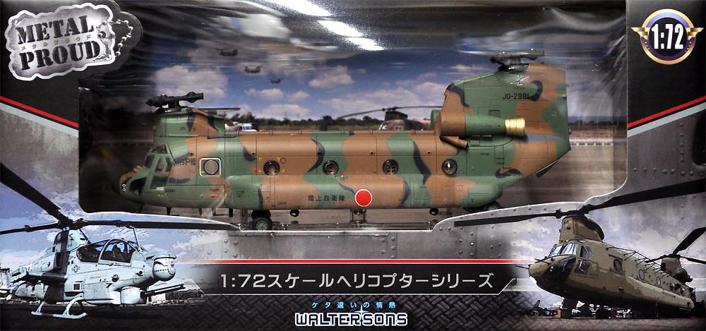 陸上自衛隊 CH-47JA 陸上自衛隊 木更津駐屯地 第1ヘリコプター団 第103飛行隊完成品(ウォルターソンズメタルプラウドNo.55802)商品画像_1