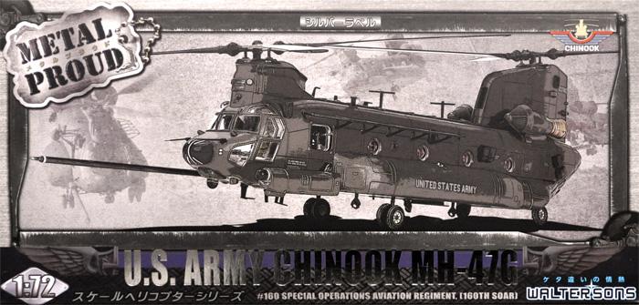 アメリカ陸軍 MH-47G USASOC 第160特殊作戦航空連隊完成品(ウォルターソンズメタルプラウドNo.55803)商品画像