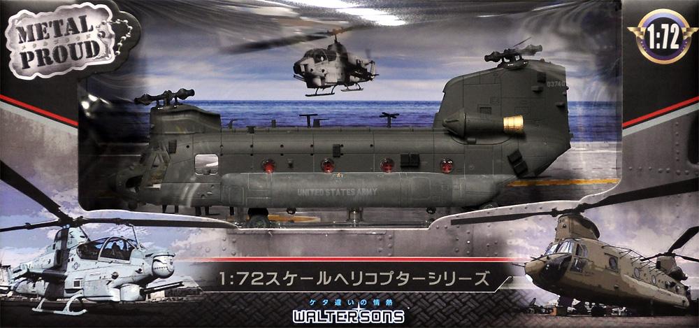 アメリカ陸軍 MH-47G USASOC 第160特殊作戦航空連隊完成品(ウォルターソンズメタルプラウドNo.55803)商品画像_1