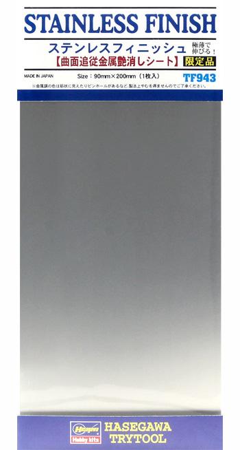 ステンレスフィニッシュ (曲面追従金属艶消しシート)曲面追従シート(ハセガワトライツールNo.TF943)商品画像