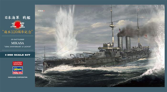 日本海軍 戦艦 三笠 進水120周年記念プラモデル(ハセガワ1/350 Z帯No.SP470)商品画像
