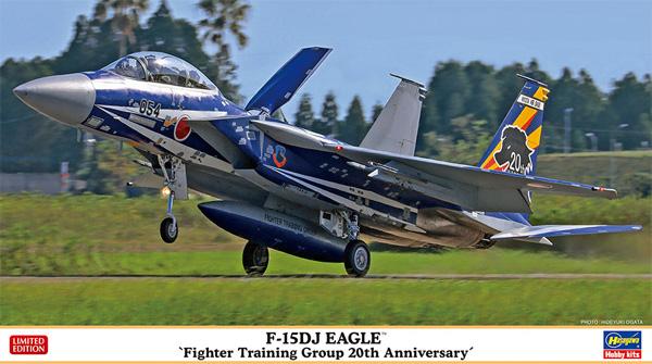 F-15DJ イーグル 飛行教育航空隊 20周年記念プラモデル(ハセガワ1/72 飛行機 限定生産No.02362)商品画像