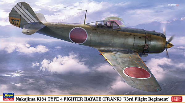 中島 キ84 四式戦闘機 疾風 飛行第73戦隊プラモデル(ハセガワ1/48 飛行機 限定生産No.07501)商品画像