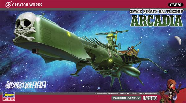 宇宙海賊戦艦 アルカディアプラモデル(ハセガワクリエイター ワークス シリーズNo.CW020)商品画像